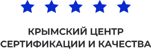 Крымский центр сертификации и качества лого